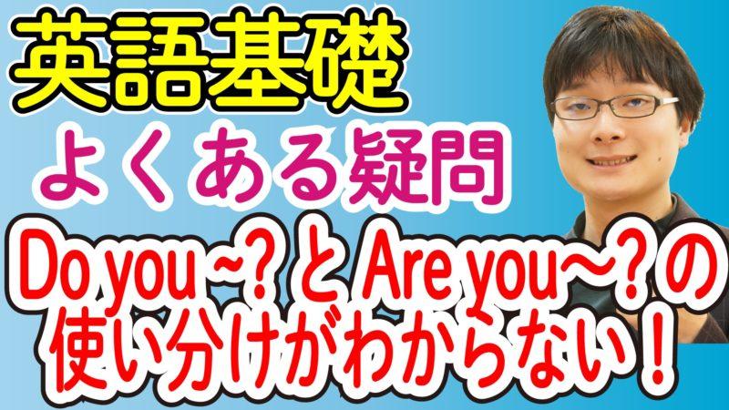 【英語】Are you〜?とDo you〜?の違い・使い分け方を小学生にも分かるように説明します。【be動詞・一般動詞の疑問文】